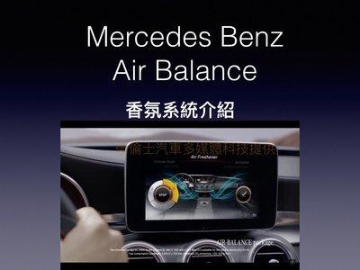 香氛系統 賓士 空調負離子 空調香水 Benz 空調精油 W205 W222 GLC/星車會