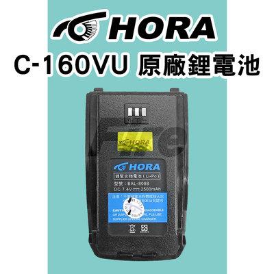 《實體店面》 HORA C-160VU 鋰電池 無線電對講機 BAL-8088 C160VU C160 C-160 原廠