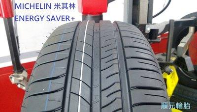 順元輪胎 MICHELIN 米其林 ENERGY SAVER+ 185/ 60/ 15 全系列 歡迎洽詢 台北市