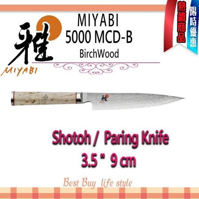 德國 Zwilling MIYABI  雅 5000MCD-B SHOTOH 3.5吋  9cm  剝皮刀 日本製