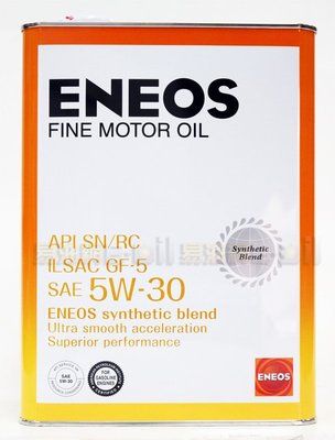 【易油網】 日本原裝 新日本石油 ENEOS FINE 5W30 5W-30 日石 合成機油