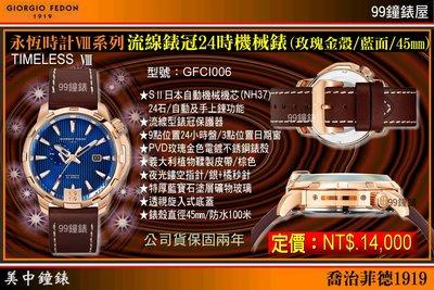 """【美中鐘錶】GIORGIO FEDON""""流線錶冠24時永恆時計V III""""系列 機械腕錶(藍面/45mm)GFCI006"""