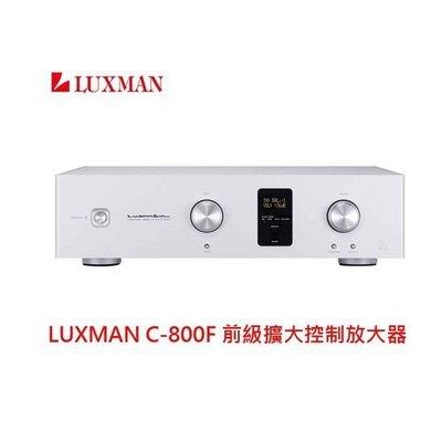 『來電留言現折』LUXMAN C-800F 前級擴大器 C800F