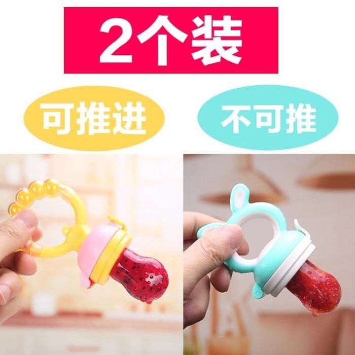 寶寶水果咬咬樂輔食器吃果汁果蔬樂可推進輔食袋6-12個月嬰兒牙膠