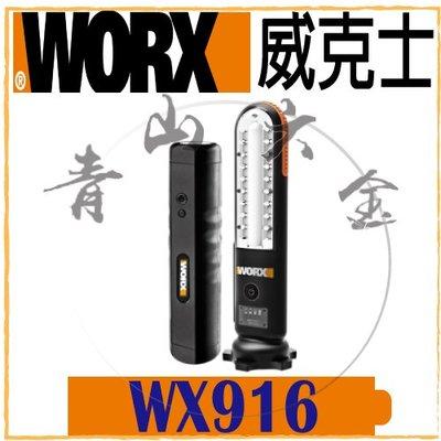 『青山六金』附發票 威克士 WORX WX916 車用緊急組 WX852 + 汽車充氣泵 緊急燈 照明燈 汽車 供電線