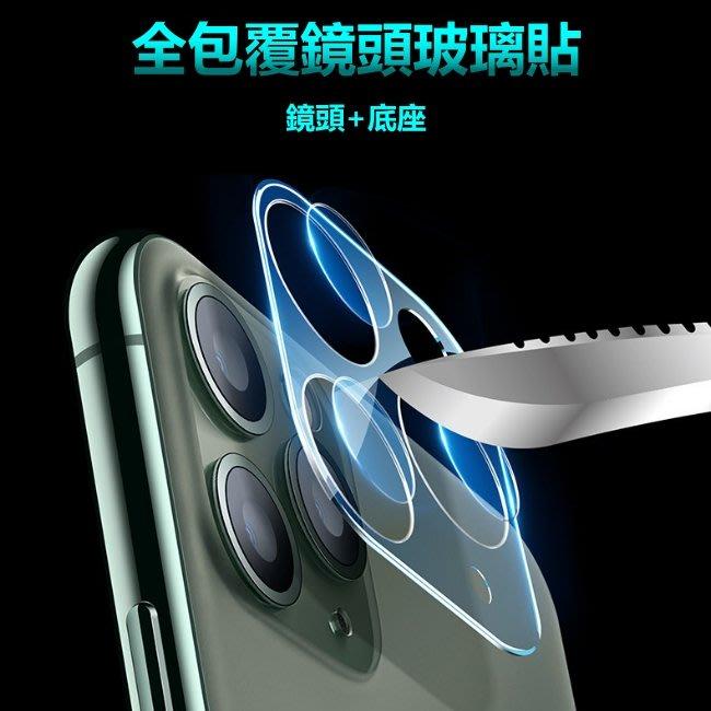 蘋果 鏡頭貼 + 底座貼 iPhone 11 Pro max i11promax 玻璃貼 攝像頭 保護貼 全玻璃 鏡頭膜