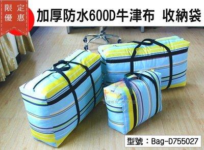 【尋寶趣_買5送1/買10送3】加厚防水牛津布收納袋(大) 手提提袋 行李袋 旅行袋 搬家袋 Bag-D755027