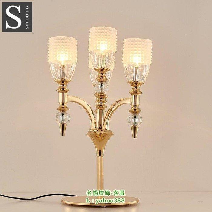 【美品光陰】美式簡約玻璃檯燈後現代創意設計師客廳書房臥室床頭燈