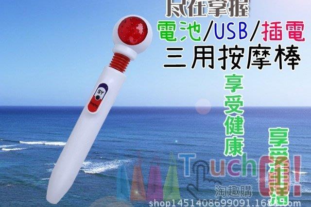 〈淘趣購〉電池/USB/插電 三用按摩棒 頸椎按摩器按摩器多功能按摩捶背按摩枕按摩墊交換禮物母親節父親節送禮生日禮物