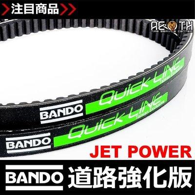 JET 日本 BANDO 阪東皮帶 道路強化版 QUICK LINE 綠標 CVT JET POWER/JPOWER