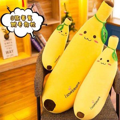 【葉子小舖】Q版香蕉絨毛抱枕(80cm)/香蕉/抱枕/娃娃/靠墊/枕頭/交換禮物/絨毛玩偶/毛絨玩具