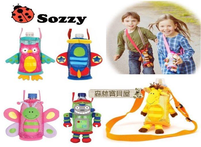 森林寶貝屋~Sozzy~兒童動物奶瓶袋~嬰兒網袋玩具保護袋~單肩斜跨水壺包~飲料水杯袋~奶瓶袋~5款發售