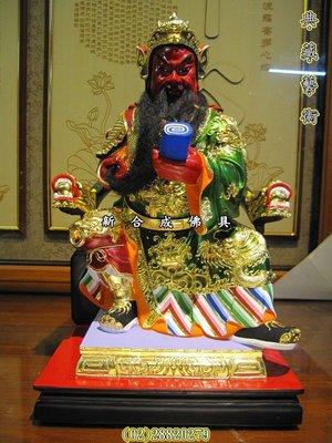 新合成佛具 佛桌 神桌 佛像 神像 1尺3 頂級 樟木  關公 關聖帝君 歡迎訂做 神佛像