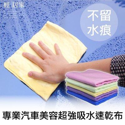 專業汽車美容超強吸水速乾布 吸水巾 超吸水 洗車巾 汽車美容 自助洗車-輕居家0746
