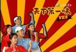 全新《天下第一味》DVD~霍正奇 廖峻 狄鶯 陳昭榮 周幼婷 286集~下標結標