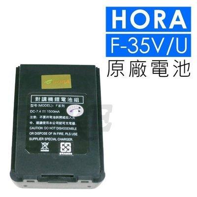 《實體店面》HORA F-35V F-35U F35V F35U F-66VU F系列 無線電 對講機 電池