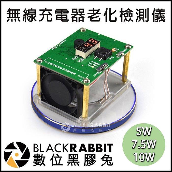 數位黑膠兔【 280 無線充電器老化檢測儀 5W 7.5W 10W 】  無線充電 老化測試 行動電源 QI充電 測試
