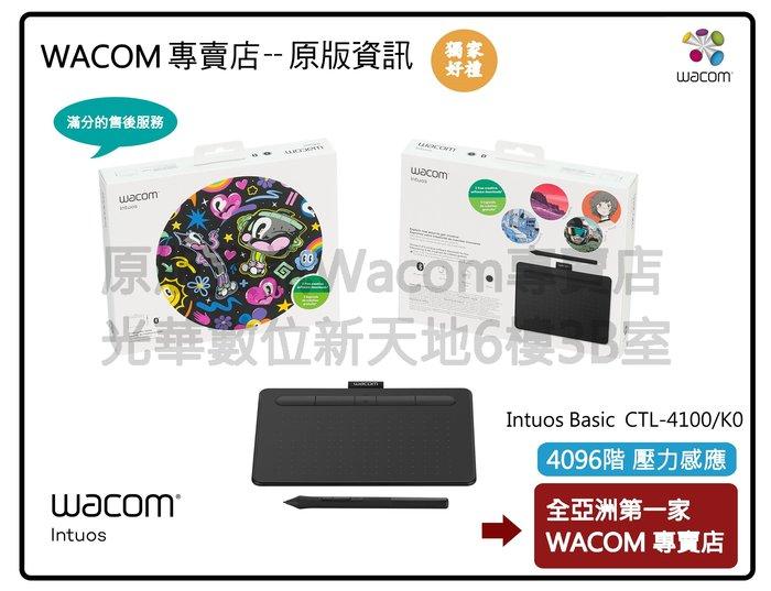 Wacom 含墊板 Wacom Intuos Basic Small 繪圖板 CTL-4100 4096壓階 送全套好禮
