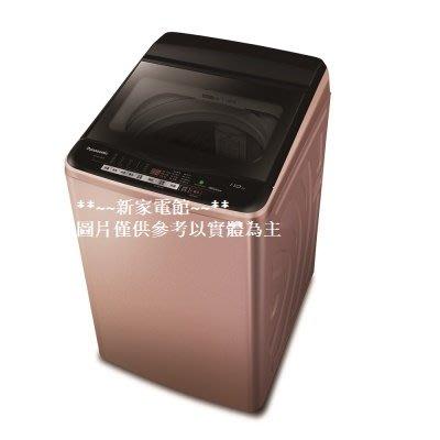 *~新家電館~*【Panasonic 國際牌】[ NA-V110EB-PN ] 玫瑰金 11公斤直立式變頻洗衣機實體店面