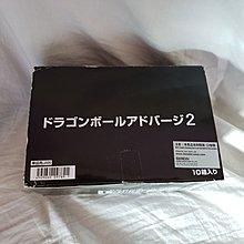 DragonBall Dragon Ball Z 龍珠 Adverge 2 原盒 共10盒