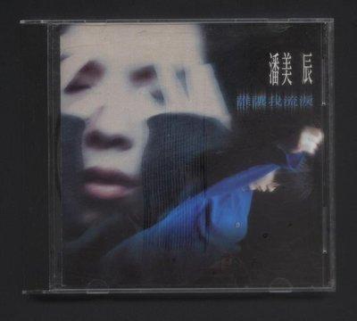 ///李仔糖二手CD唱片*1994年潘美辰專輯.誰讓我流淚.二手CD.無IFPI (s691)