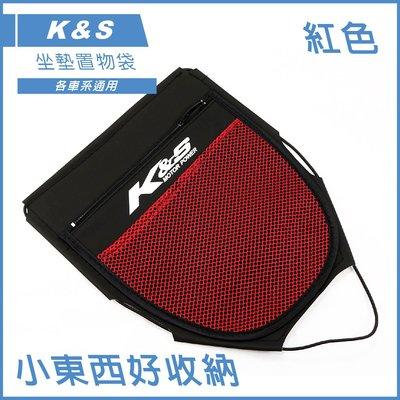 機車精品 K&S 置物箱內袋 置物廂內袋 紅色 坐墊袋 座墊袋 車廂袋 適用 勁戰 四代戰 五代戰 BWSR FNX
