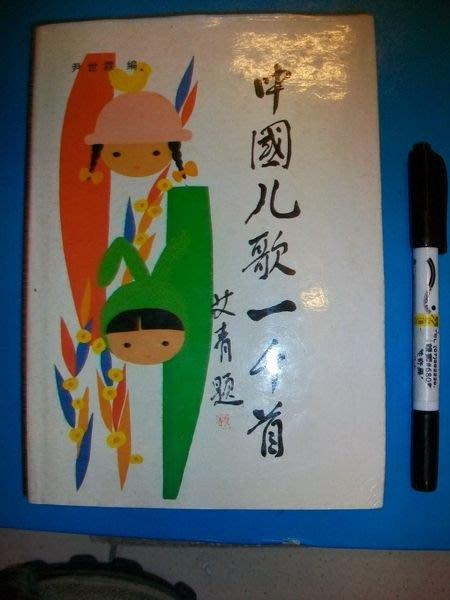 【竹軒二手書店-1008*2】『中國兒歌一千首』尹世霖編 精裝 1990年出版 明天出版社