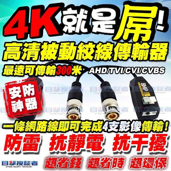 目擊者-4合1 4K 高清 類比 CVBS BNC 轉 網路線 被動 絞線傳輸器 適 AHD 8MP 鏡頭 DVR