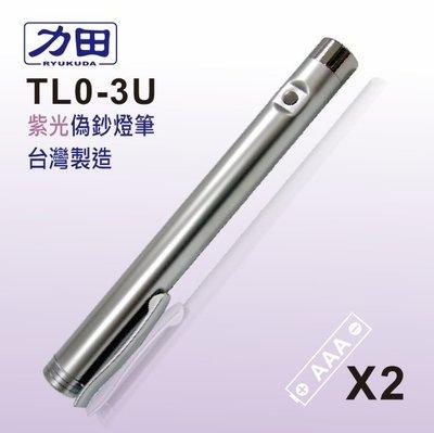 力田 TL0-3U  紫光偽鈔燈筆