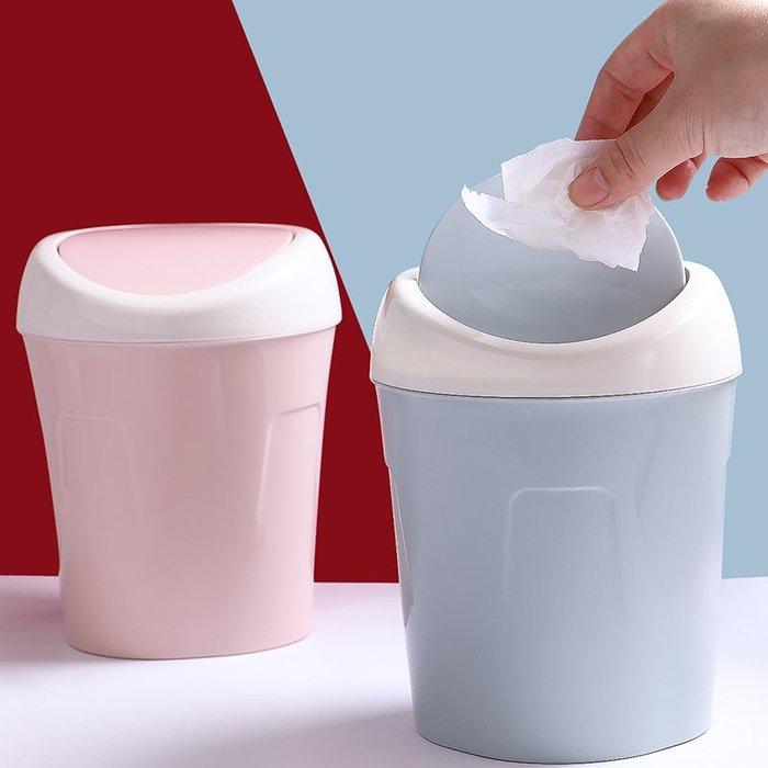 【berry_lin107營業中】桌面小垃圾桶創意迷你小號小型簡約餐桌上用茶幾床頭辦公室帶有蓋