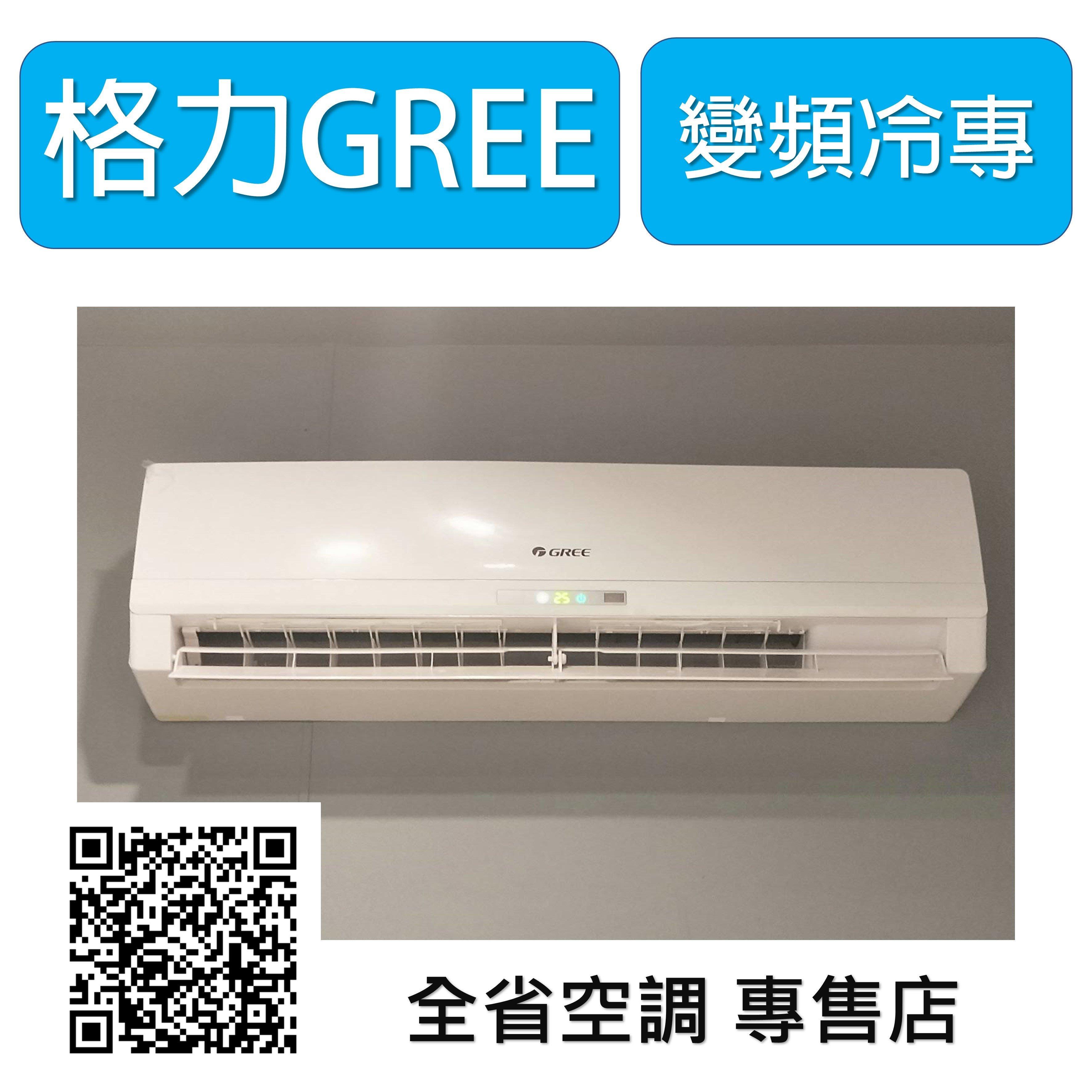 《全省空調》《GSA-41CO GSA-41CI》格力變頻冷專分離式另GSE-41CO 41CI HI-GP41