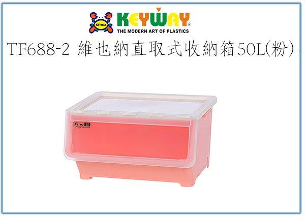 『峻 呈』(全台滿千免運 不含偏遠 可議價) 聯府 TF688-2 粉 維也納直取式收納箱 50L 塑膠衣物箱 置物玩具