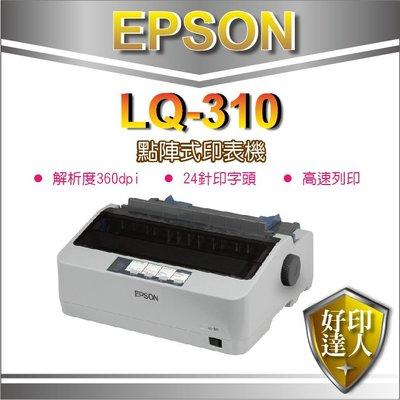 【好印達人】【含稅免運+加贈5支原廠色帶】EPSON LQ-310/LQ310/310 點陣式印表機 另有LQ-690C