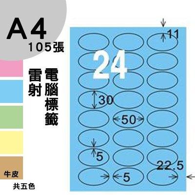 【兩盒免運】 龍德 電腦標籤紙 24格 橢圓標籤 LD-8104-B-A  淺藍色 105張  影印 雷射 噴墨 三用
