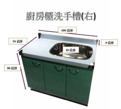 全新 廚房系統櫥櫃 廚房洗手槽