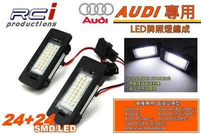 RCi HID 專賣店 AUDI 專用 LED牌照燈 原廠交換型 A1 A4/B8 A5 S5 TT Q5 PANAMERA
