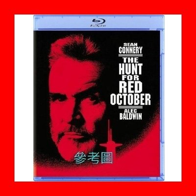 【BD藍光】獵殺紅色十月(台灣繁中字幕)The Hunt For Red October絕地任務 007 史恩康納萊