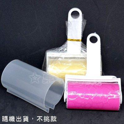 ☆菓子小舖☆《毛球掰掰-衣物除塵滾筒式靜電除塵刷 可水洗》