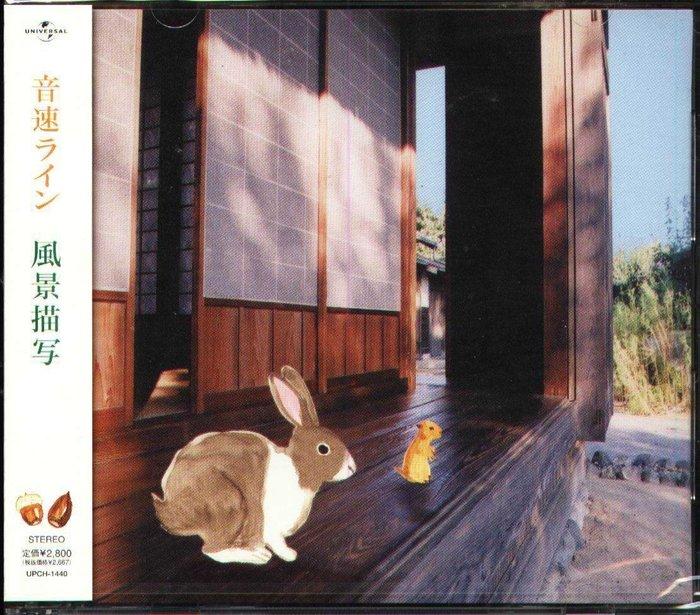 K ~ Onsoku Line 音速ライン ~ 風景描写 Fukei Byosha ~ 日