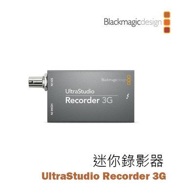 歐密碼數位 Blackmagic 黑魔法 UltraStudio Recorder 3G 迷你錄影器 擷取盒 後製 視訊