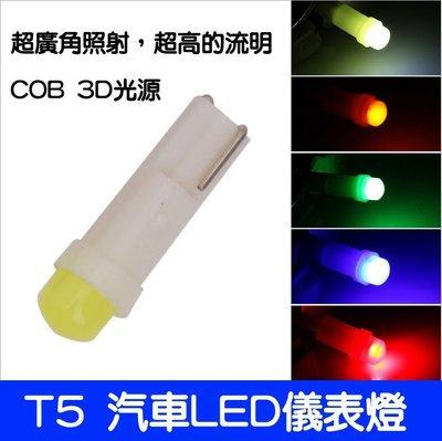 T5 COB 3D 汽車led儀表燈 儀表板/儀錶板 背光燈 LED 燈泡-久岩汽車