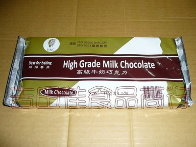 [吉田佳]B17231正香軒高級牛奶巧克力片(1公斤裝),另有高級純白巧克力片,高級草莓巧克力片,高級擰檬巧克力片,高級