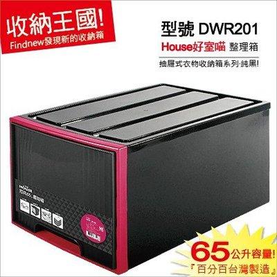 『3個就免運』好室喵HOUSE:經典65L置物箱(DWR201)抽屜式整理箱。衣櫥衣物分類箱,堆疊穩固,發現新收納箱! 彰化縣