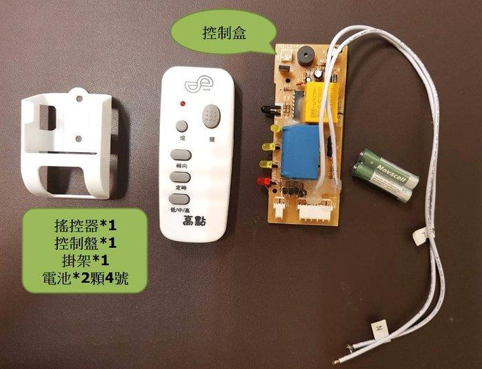 高點搖控器 可通東元多家單牌 循環扇 ~萬能百貨