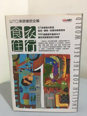 F2-4《好書321KB》WTO美語會話全集 食衣住行/語言學習