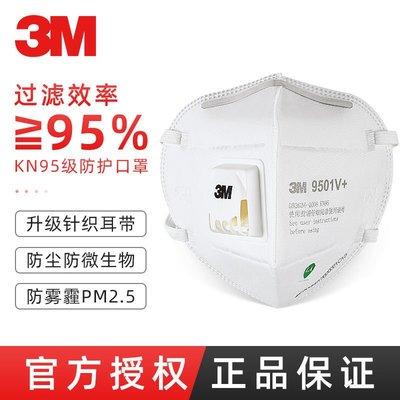 車時代 3M口罩9501V+/9502V+防塵口罩KN95防護口罩防霧霾防PM2.5工業粉塵
