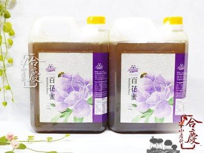** 埔里宏基蜂蜜系列 ~ 百花蜂蜜1800g(桶)。由各種花源所多種花蜜集成,具清新蜜香和清爽口感 ~ 【合慶山產行】
