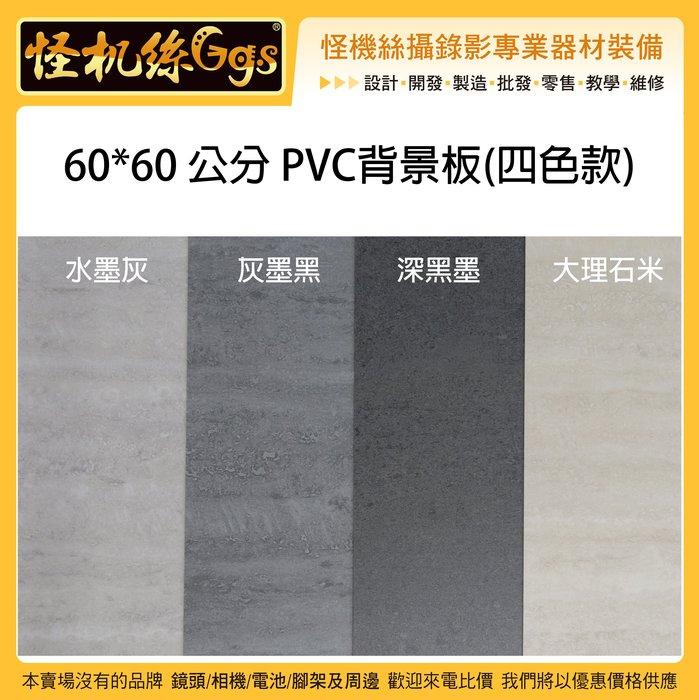 怪機絲 60*60 公分 PVC背景板 四色款 單片 單面 PVC板 背景 塑膠板 攝影棚 商攝 直播 背景板