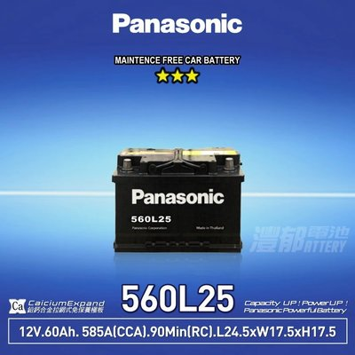 『灃郁電池』Panasonic 國際牌汽車電池 免保養 560L25(55566)加強版