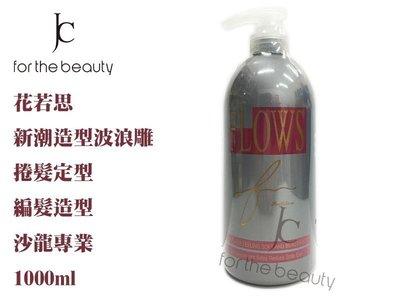 『JC shop』 FLOWS 花若思新潮造型波浪雕 髮雕 1000ml 定型 捲髮